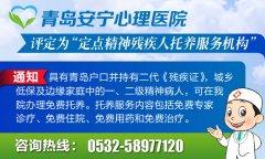 青岛市专业的精神病托管托养服务医院在哪里