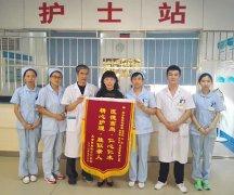 清清在青岛安宁医院安静读书,家属为医院送锦旗