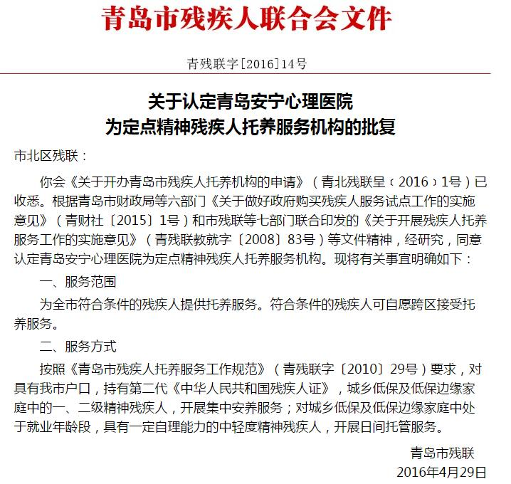 青岛安宁医院被评为定点精神残疾人托养服务机构