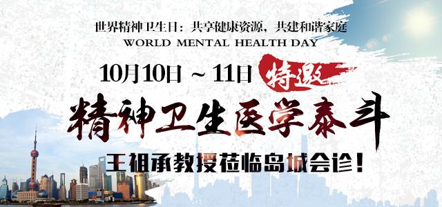 上海精神卫生中心王祖承来岛城进行专家会诊